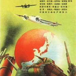 日本のポスター / CARTELERÍA XAPONESA